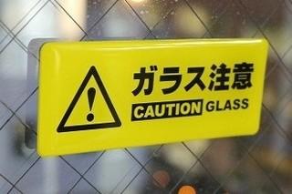 ガラス注意.jpg